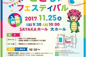 SAYAKAホールにて「第10回おおさかさやまこどもフェスティバル」が2017年11月25日に開催