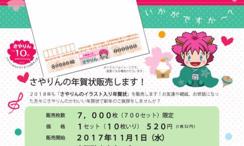 2018年(平成30年)「さやりん」年賀状が11月1日から販売開始!