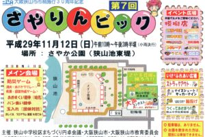 さやか公園(狭山池東堤)にて「第7回さやりんピック」が2017年11月12日に開催