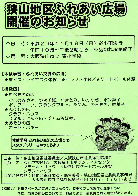 東小学校で「狭山地区ふれあい広場」が2017年11月19日に開催
