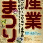 「第11回大阪狭山市産業まつり」が2017年11月25日に大阪狭山市立野球場で開催