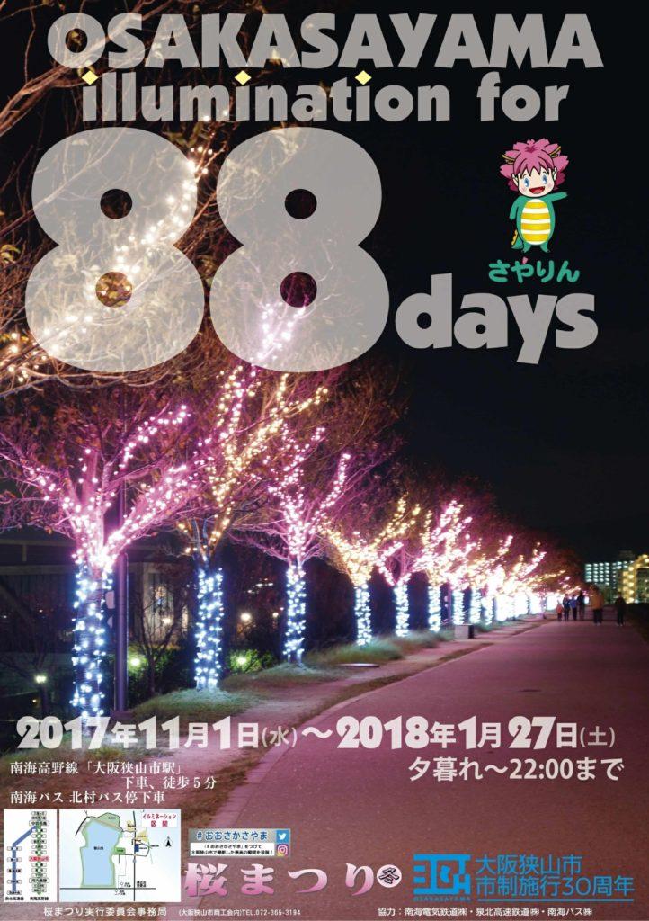 桜まつり~冬~大阪狭山イルミネーション
