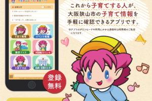大阪狭山市子育て情報アプリ『さやまっ子』登場!
