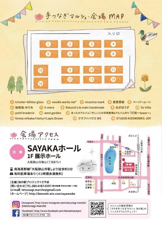 小さな「さやま手つなぎマルシェ池の駅」が2018年3月11日にSAYAKAホールにて開催!