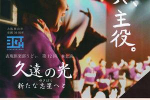 表現倶楽部うどぃ 第12回 本公演『久遠(くおん)の光~新たな志星(ゆきぼし)へと』
