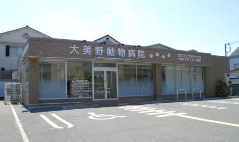 『獣医師・動物看護師・トリマー募集!』大美野動物病院【堺市東区求人】