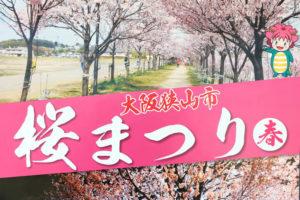 「狭山池の夜桜がライトアップ!」桜まつり~春~2018
