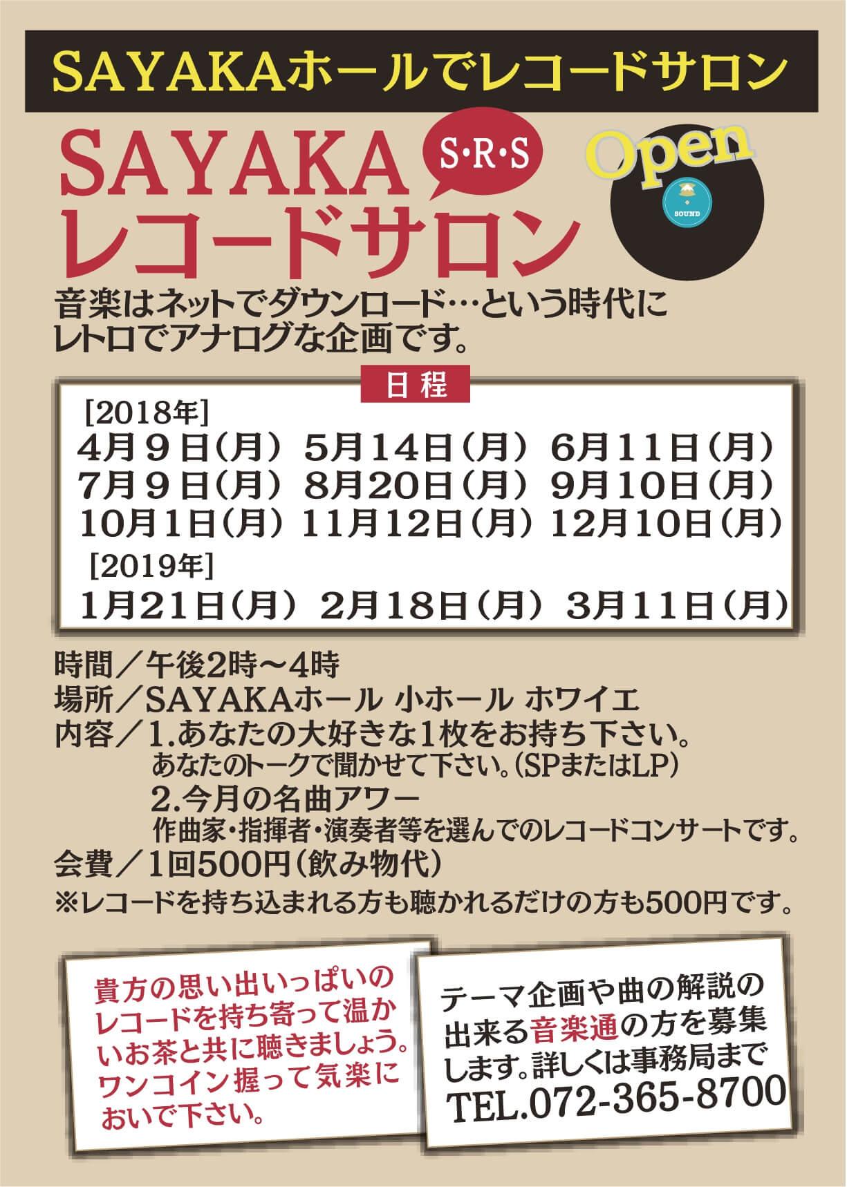 SAYAKAホールでレコードサロン「SAYAKAレコードサロン」