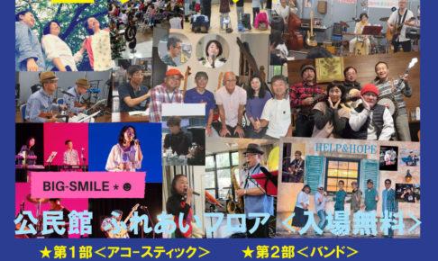 春フェス「大阪狭山市公民館 ふれあいライブVol.18」2018年3月18日に開催!