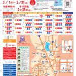 「第7回 大阪狭山まちゼミ」2018年3月1から開催!