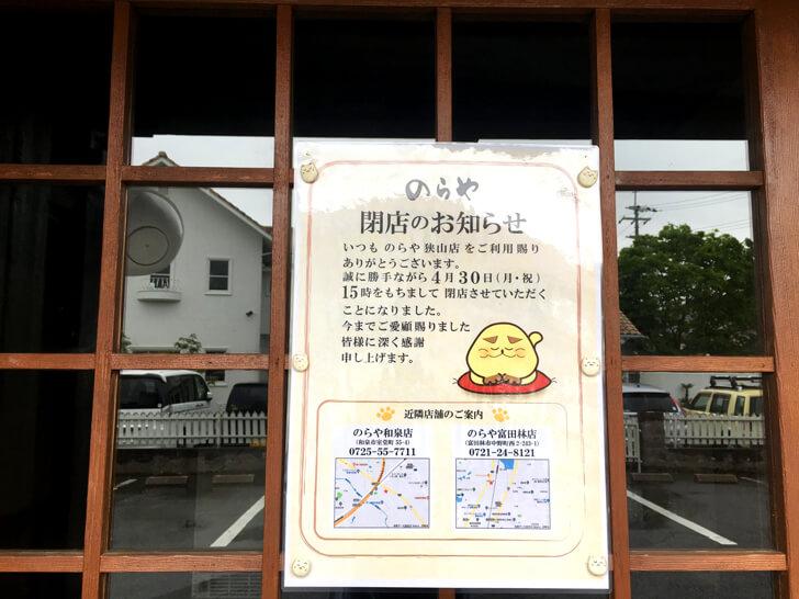 亀の甲交差点側の【のらや狭山店】が2018年4月30日に閉店
