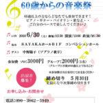 「第3回60歳からの音楽祭」が2018年6月30日にSAYAKAホールにて開催!