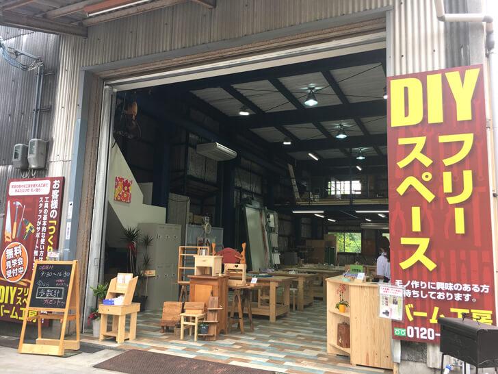 DIYフリースペース「バーム工房」がオープン