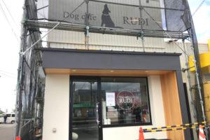 狭山池近くにドッグカフェ「Dog cafe RUDI」が2018年6月1日にグランドオープン!