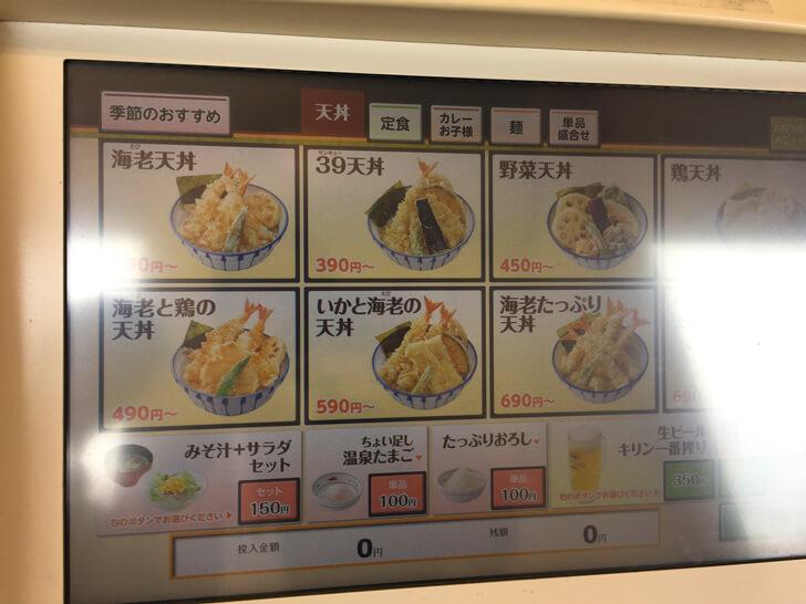 海老天丼390円(並)