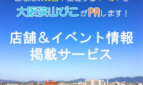 大阪狭山市の「店舗情報」「イベント情報」掲載サービスがスタート