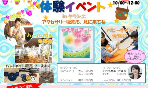 第二回パルネット「クラシエ」イベント「親子で楽しむ体験イベント」が2018年7月13日に開催!