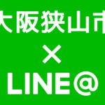大阪狭山市がLINE@による情報発信を始めました!