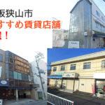 大阪狭山市おすすめ空き店舗3選!