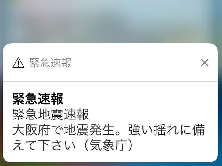 大阪府北部地震