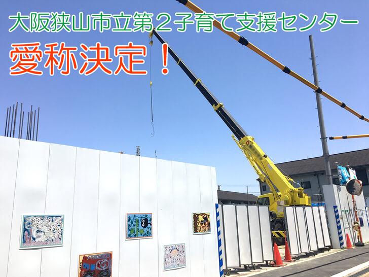 【愛称決定!】大阪狭山市立第2子育て支援センターの愛称決定