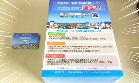 「大阪狭山びこ」の名刺カード&チラシが完成