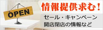 大阪狭山市の情報提供求む