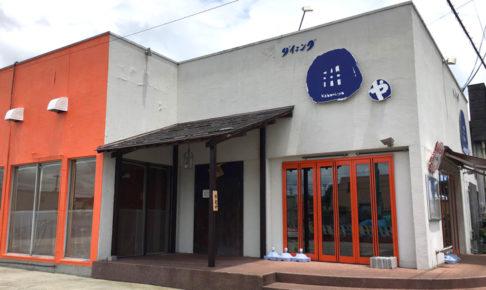 亀の甲交差点側の「囲や」が2018年6月17日に閉店