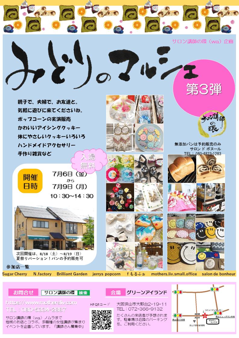 「サロン講師の環 みどりのマルシェ」2018年7月6日~7月9日に開催!