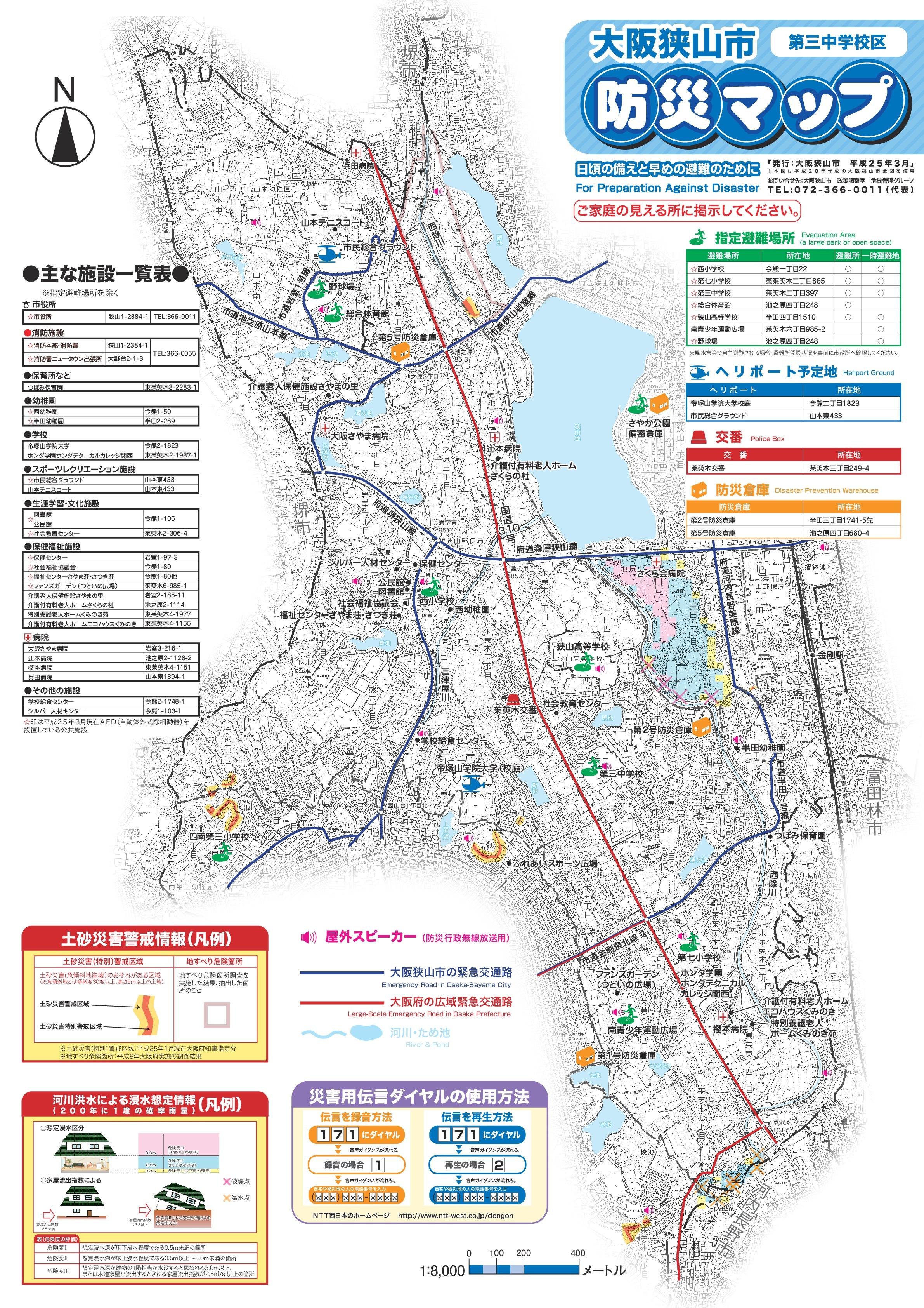 大阪狭山市防災マップ(第三中学校区版)