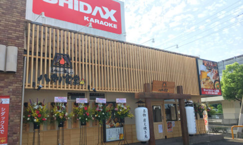 「八剣食堂 亀の甲交差点前店」2018年6月7日グランドオープン!