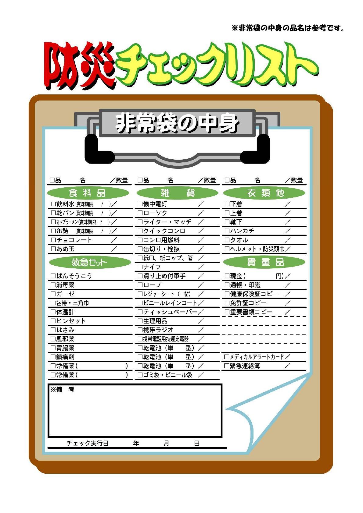 大阪狭山市防災チェックリスト