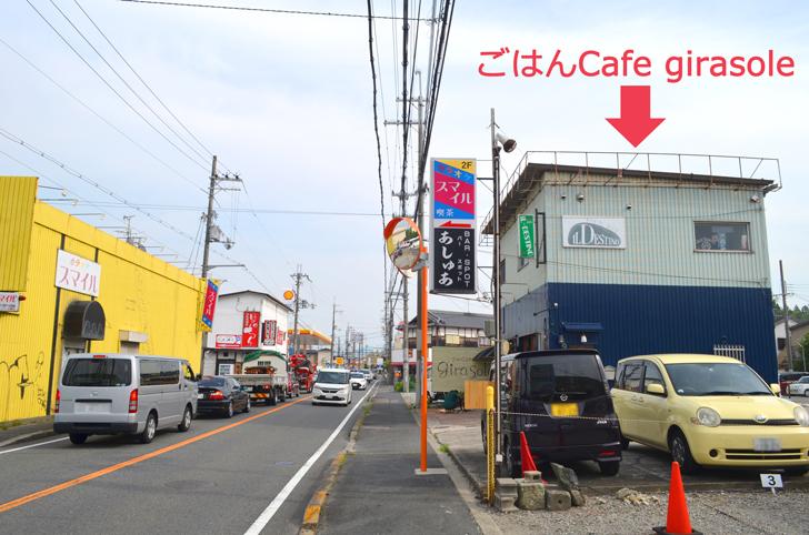 ごはんCafe「girasole(ジラソーレ)」アクセス