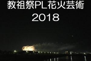 「教祖祭PL花火芸術2018」が2018年8月1日に開催