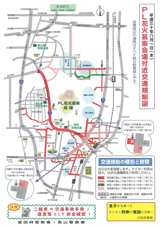 「PL花火芸術2018」会場付近交通規制図