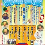 狭山池博物館フレッシュコンサート「2018納涼寄席」