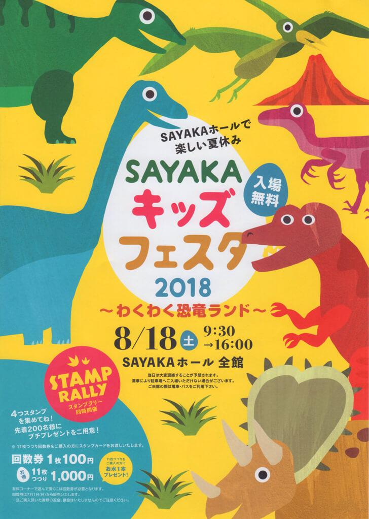 「SAYAKAキッズフェスタ2018~わくわく恐竜ランド~」がSAYAKAホールにて2018年8月18日に開催