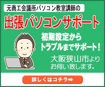 【パソコン出張サポート】初期設定からトラブル解決まで