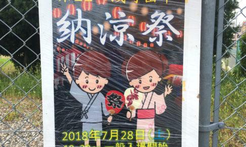 第22回浅野歯車納涼祭