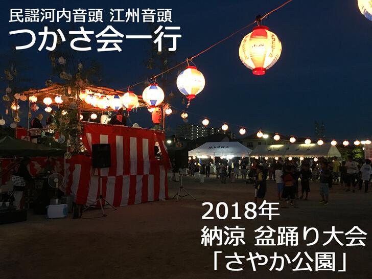 さやか公園にて「納涼盆踊り大会」が2018年8月18日に開催