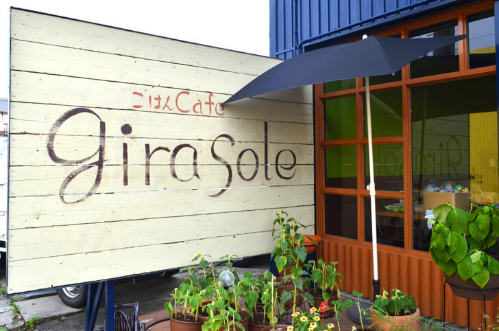 ごはんCafe「girasole(ジラソーレ)」