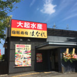 大起水産回転寿司「はなれ」金剛店が2018年7月14日リニューアルオープン