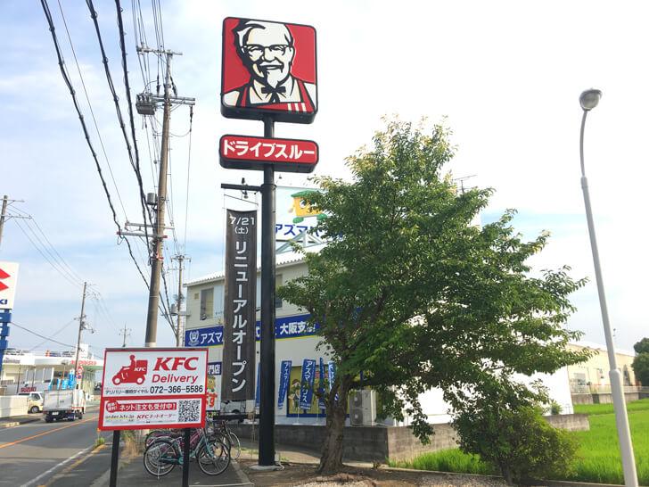 狭山亀の甲店「ケンタッキーフライドチキン」が2018年7月21日にリニューアルオープン