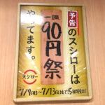 スシロー狭山店で「1皿90円祭」が2018年7月9日~7月13日まで5日間限定で開催
