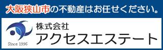 大阪狭山市の不動産なら「アクセスエステート」