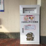 狭山駅前に「図書返却ポスト」が設置されました