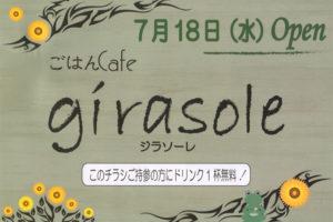 ごはんCafe「girasole(ジラソーレ)」ドリンク一杯無料