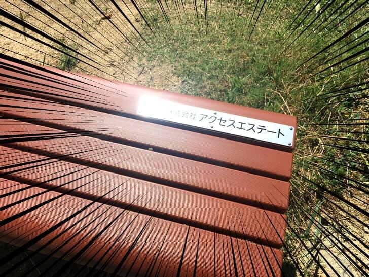 狭山池にベンチも寄贈【アクセスエステートさま】