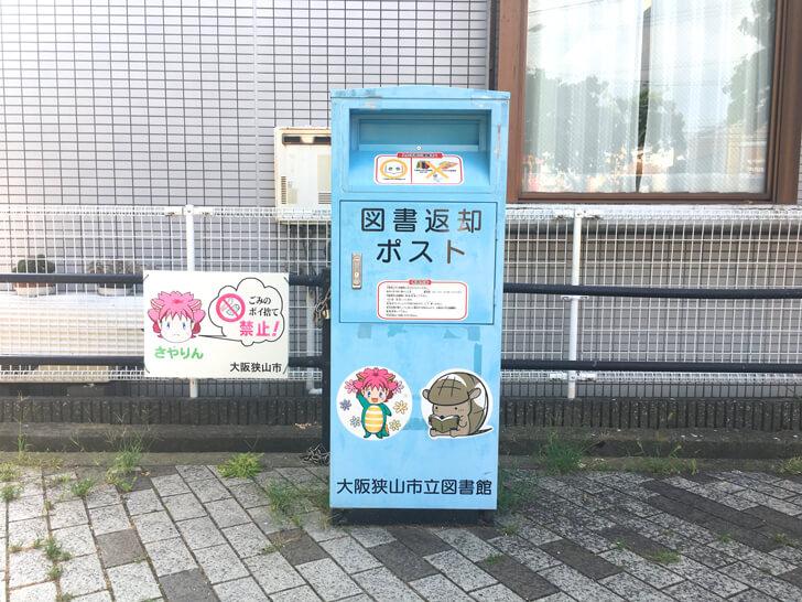大阪狭山市『図書返却ポスト』大阪狭山市駅(西口歩道上)