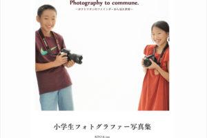 Photography to commune.~ボクとワタシのファインダーから見た世界